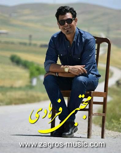 دانلود اهنگ مجتبی فرهادی - شابانو