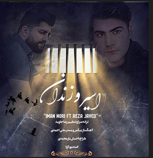 دانلود اهنگ رضا جاوید و ایمان نوری - اسیر و زندان
