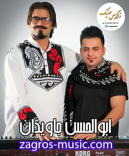 دانلود آلبوم لری ابوالحسن جاویدان به نام ساجا