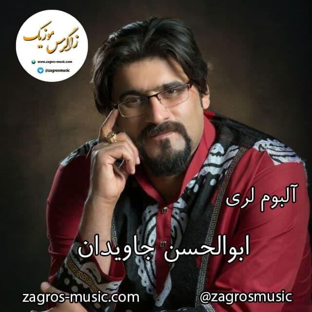 دانلود آلبوم لری بالا گریوه ای از ابوالحسن جاویدان