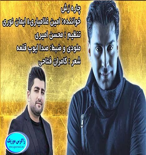 دانلود آهنگ جدید امین غلامیاری و ایمان نوری با نام چاره رش