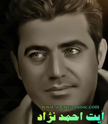 دانلود آهنگ قلایی جدید از آیت احمدنژاد