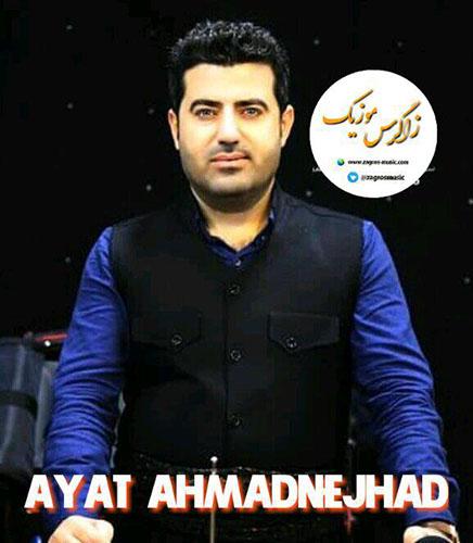 دانلود آهنگ آیت احمدنژاد به نام گول جه مین