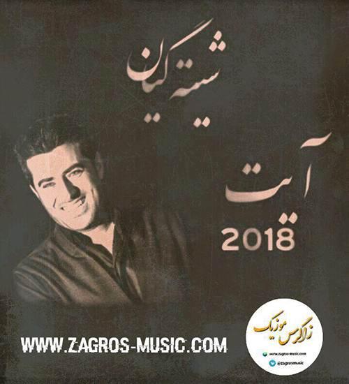 دانلود آلبوم جدید آیت احمدنژاد - شیته گیان