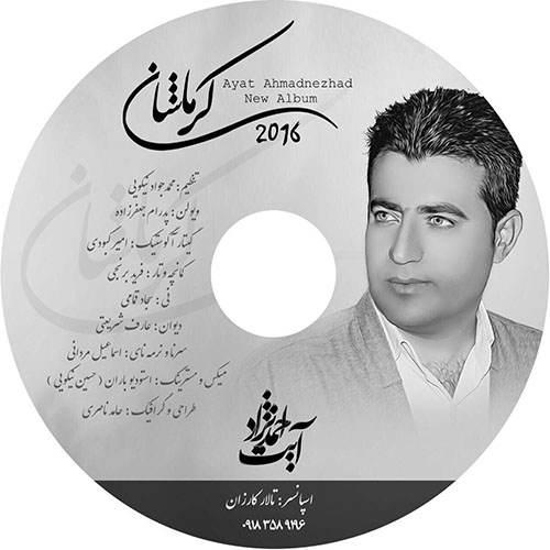 آلبوم جدید آیت احمدنژاد با نام کرماشان