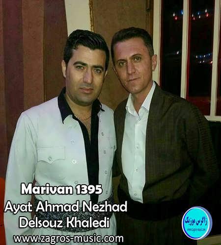 اجرای مشترک جدید آیت احمدنژاد و دلسوز خالدی در شهر مریوان