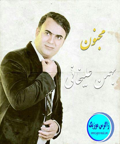 دانلود آهنگ جدید و ریبای بهمن علیخانی با نام مجنون