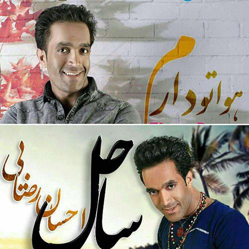 دانلود دو آهنگ فارسی جدید و بسیار زیبا از احسان رضایی با نام های ساحل و هواتو دارم