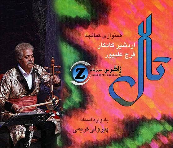دانلود یک آلبوم بسیار زیبا از فرج علیپور با نام تال