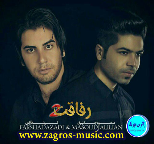 دانلود آهنگ جدید مسعود جلیلیان و فرشاد آزادی با نام رفاقت2