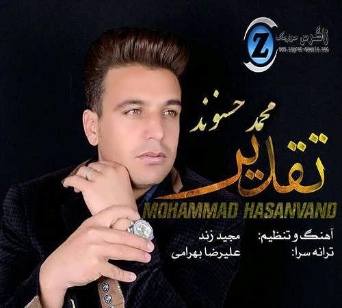 دانلود آهنگ فارسی جدید و بسیار زیبا از محمد حسنوند با نام تقدیر