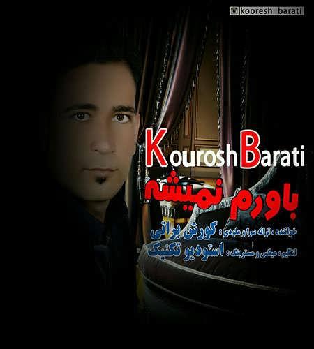دانلود آهنگ فارسی جدید و زیبایی از کوروش براتی با نام باورم نمیشه
