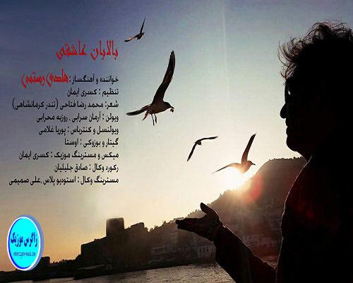 دانلود اهنگ جدید هادی رستمی با نام بالابان عاشقی