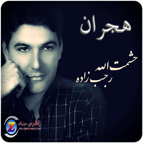 دانلود آهنگ لری بسیار زیبا از حشمت الله رجب زاده با نام هجران