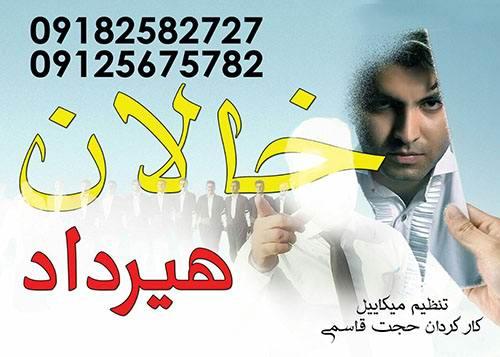دانلود موزیک ویدیو هیرداد منصوری - خالان