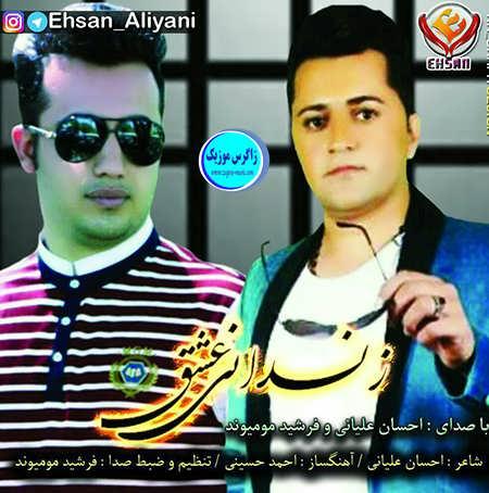 دانلود آهنگ جدید احسان علیانی و فرشید مومیوند با نام زندانی عشق