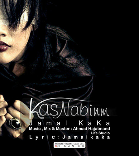 دانلود آهنگ کردی جدید و زیبایی از جمال کاکا با نام که س نابینم
