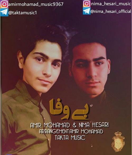 امیر محمد & نیما حصاری - بی وفا