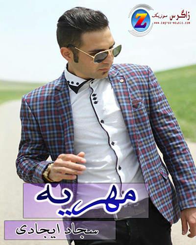 موزیک ویدیو جدید سجاد ایجادی با نام مهریه