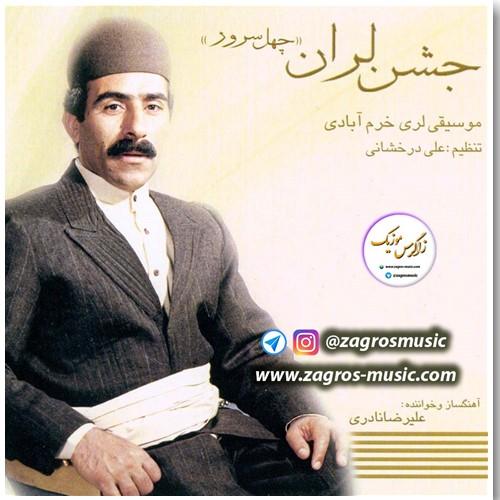 دانلود آهنگ  لری از علیرضا نادری با نام مهر عزیز