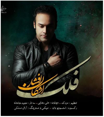 دانلود 6 آهنگ از اشکان افشار