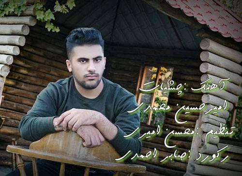دانلود آهنگ امیر حسین محمدی - چشیات