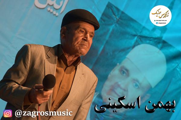 دانلود آهنگ لری از بهمن اسکینی به نام بُلبُل