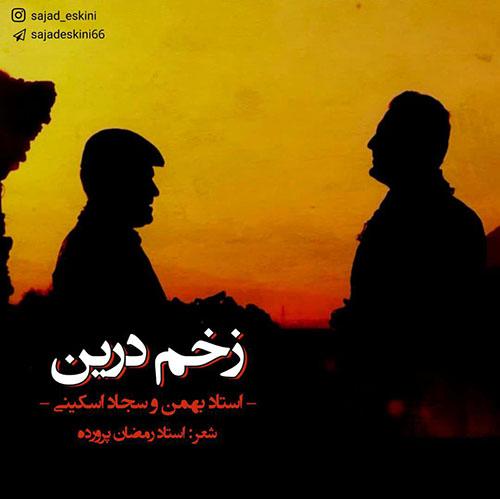 دانلود آهنگ استاد بهمن اسکینی و سجاد اسکینی به نام زخم درین