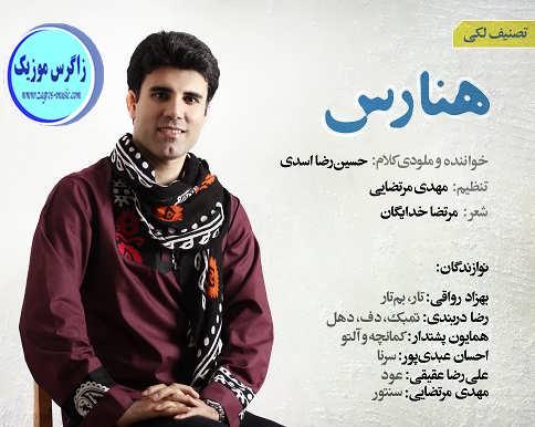 حسین رضا اسدی دو اهنگ از آلبوم هنارس