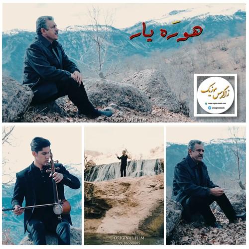 دانلود موزیک ویدئو لری از سیف الدین آشتیانی به نام هورَه یار