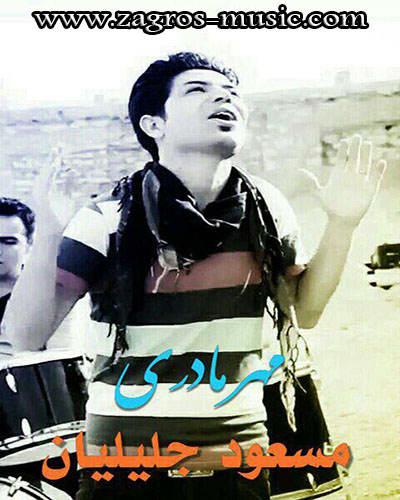 دانلود آهنگ جدید و زیبای مسعود جلیلیان با نام مهر مادری