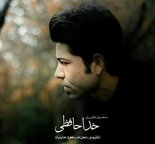 آهنگ فارسی جدید و زیبایی از مسعود جلیلیان با نام  خداحافظ