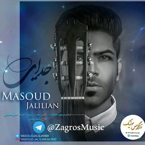 دانلود آهنگ جدید مسعود جلیلیان - جدایی