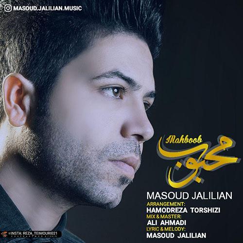دانلود اهنگ مسعود جلیلیان به نام محبوب