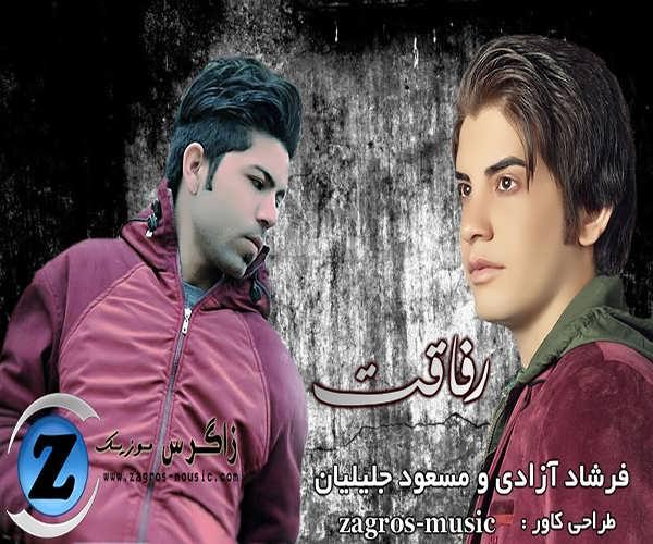 موزیک ویدئو جدید و بسیار زیبای مسعود جلیلیان و فرشاد آزادی به نام رفاقت