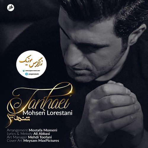دانلود اهنگ محسن لرستانی - تنهایی