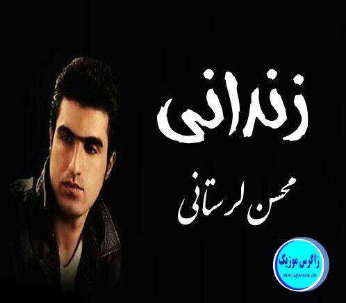 دانلود آهنگ جدید محسن لرستانی با نام زندانی