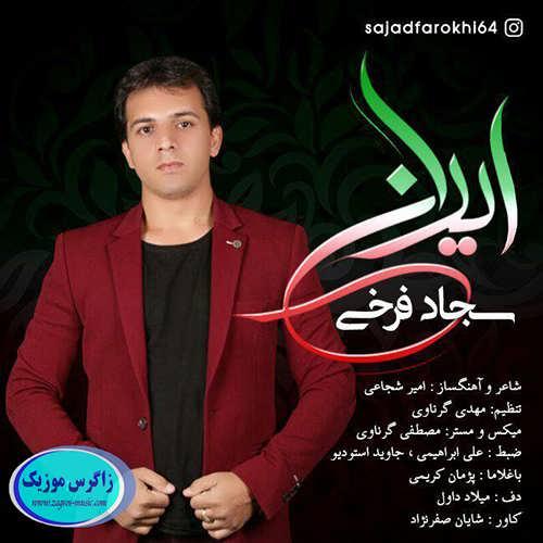 دانلود آهنگ لری جدید و زیبایی از سجاد فرخی با نام ایران