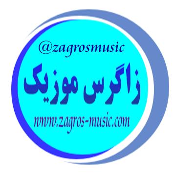 کانال رسمی وبسایت زاگرس موزیک در تلگرام
